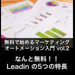 なんと無料!!「Leadin」の5つの特長 (無料で始めるBtoBマーケティングオートメーション入門 vol.2)