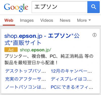 サイトリンク_エプソン (1)