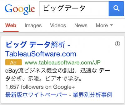 サイトリンク_ビッグデータ (1)