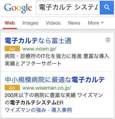 サイトリンク_電子カルテシステム (1)
