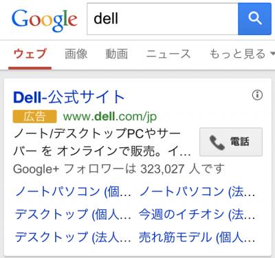 サイトリンク_DELL (1)