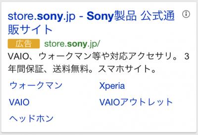 サイトリンク_sony (1)