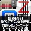 【保存版・比較表付き】NW-7,ITF,Code39等に対応したバーコードリーダーアプリ4選