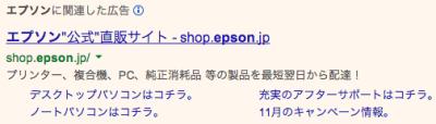 リスティング-EPSON