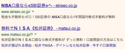 リスティング-NISA
