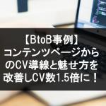 【寄稿】コンテンツページからのCV導線と魅せ方を改善しCV数1.5倍に!【BtoBのWEB施策事例】