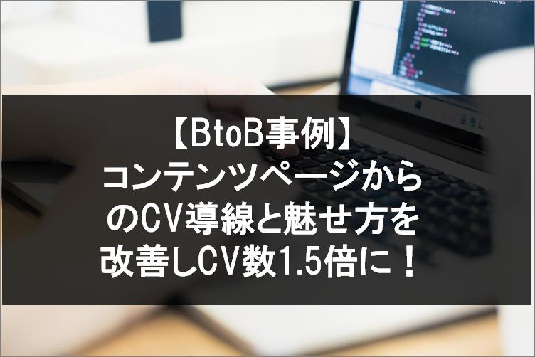 BtoB事例。コンテンツページからのCV導線と魅せ方を改善しCV数1.5倍に