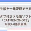 メモ帳を一元管理できるタブ付きメモ帳管理ソフトCatMemoNote