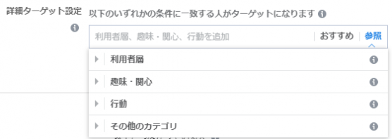 Facebook広告_詳細ターゲット設定