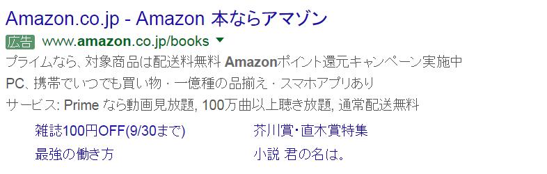BtoBコールアウト表示オプション事例_Amazon
