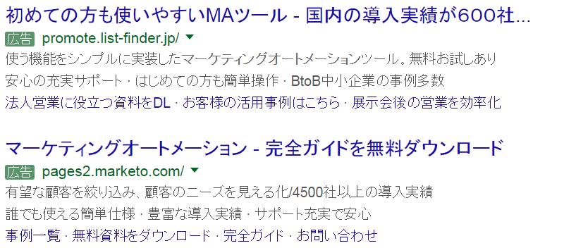 BtoBコールアウト表示オプション事例_メーカーサイト2