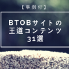 【事例付】BtoBサイトの王道WEBコンテンツ31選