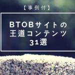 【事例付き】BtoBサイトの王道WEBコンテンツ31選(コンテンツマーケティング)