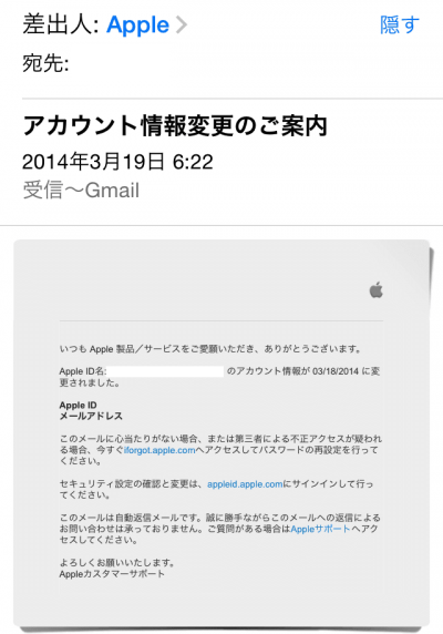 AppleID不正アクセス1 (1)
