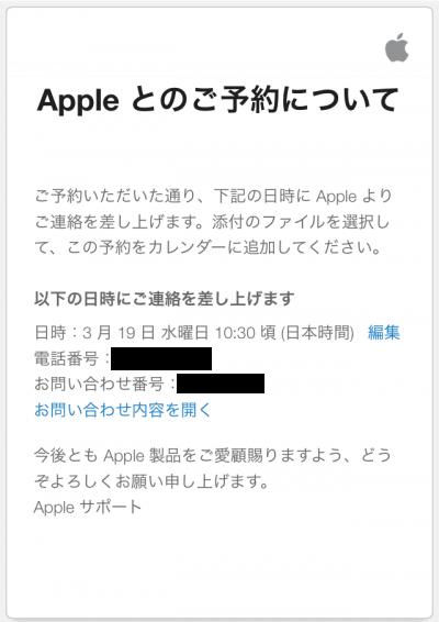 AppleID不正アクセス2 (1)