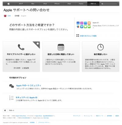 AppleID不正アクセス7 (1)