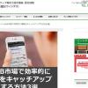【寄稿】BtoB市場で効率的に情報をキャッチアップする方法3選