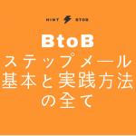 BtoBステップメールの基本と実践方法の全て