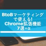 【2017年版】BtoBのWEBマーケティングで使えるChrome拡張機能7選
