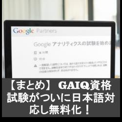 【まとめ】GAIQ資格試験がついに日本語対応し無料化!-Googleアナリティクスの個人向け認定資格試験-