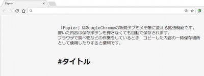 Papier-GoogleChrome拡張機能