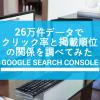 26万件データでクリック率と掲載順位の関係を調べてみた-Googleサーチコンソール-