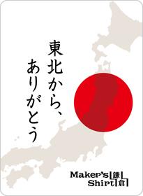ガイアの夜明け「鎌倉シャツ」の特集をみて・・・