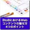 BtoBにおけるWebコンテンツの魅せ方の4つのポイント