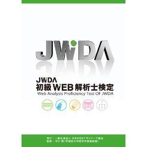 初級ウェブ解析士 独学受験体験記(資格試験)