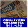 BtoBのニッチ市場の情報収集を効率的に行う2つの方法