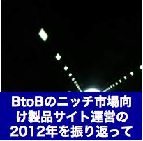 BtoBのニッチ市場向け製品サイト運営の2012年を振り返って