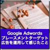 Google Adwords プレースメントターゲット広告を運用して感じたこと