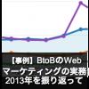 【事例】BtoBのWebマーケティングの実務 2013年を振り返って・・・