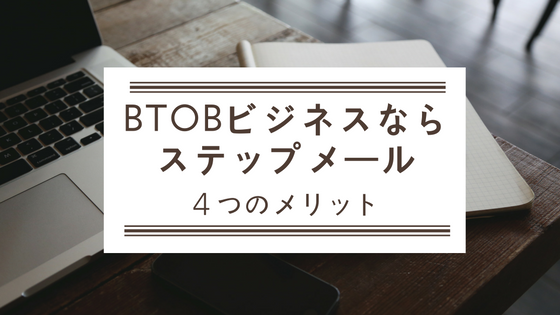 BtoBのステップメール_4つのメリット