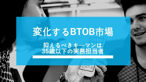 変化するBtoB市場
