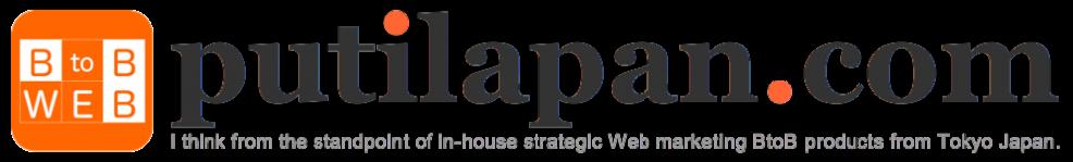 BtoBのWebデジタルマーケティング戦略ラボ | putilapan.com