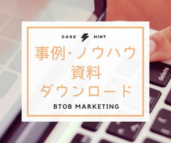 【無料】BtoBデジタルマーケティングのお役立ち事例・ノウハウの資料ダウンロード