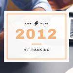 2012年個人的ヒット番付 〜1年を振り返って〜