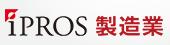 ipros_製造業