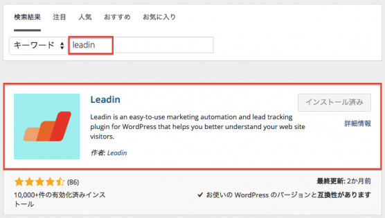 leadin_wordpress