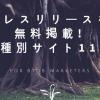 【BtoB限定】プレスリリースを無料掲載!職種別サイト11選