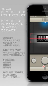 バーコードリーダーアプリmobiscan