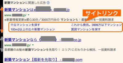 【リスティング広告】サイトリンクとクイックリンクの違いと導入メリット