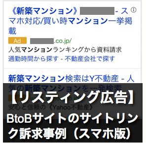 【リスティング広告】BtoBサイトでのサイトリンクの訴求事例(スマートフォン版)