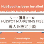 「HubSpot Marketing Free(旧Leadin)」の導入と設定手順 (無料で始めるBtoBマーケティングオートメーション入門 vol.4)