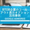 【リスティング広告】BtoB企業のコールアウト表示オプション活用事例