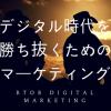 デジタル時代を勝ち抜くためのBtoBマーケティングとは