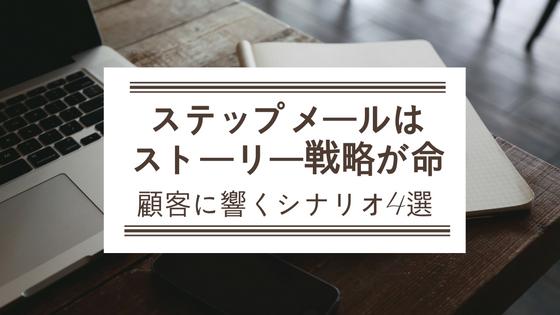 BtoBステップメールはストーリー戦略が命。顧客に響くシナリオ4選