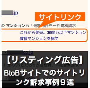 【リスティング広告】BtoBサイトでのサイトリンクの訴求事例9選