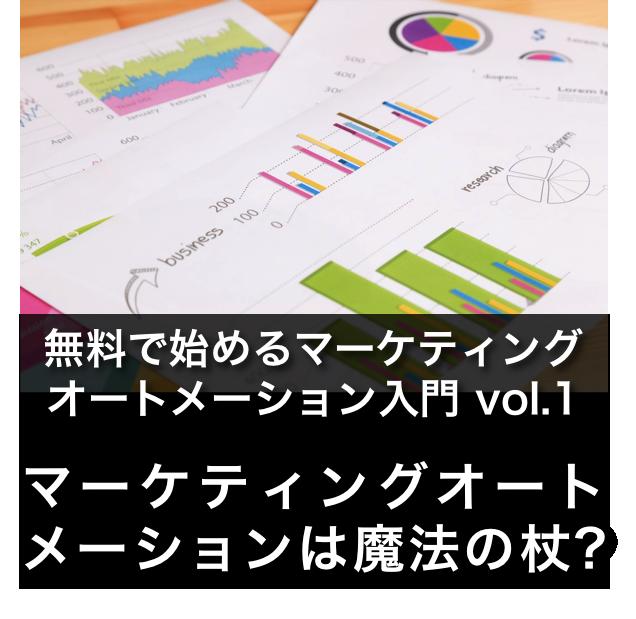 マーケティングオートメーションは魔法の杖か?(無料で始めるBtoBマーケティングオートメーション入門 vol.1)